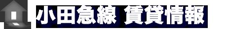 小田急線賃貸情報